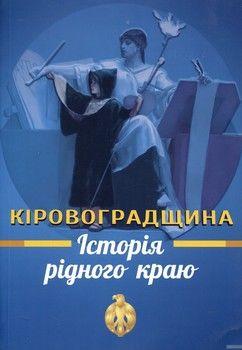 Навчальний посібник Історія рідного краю. Кіровоградщина