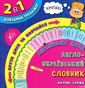 Англійська мова. Англо-український словник. Базові слова