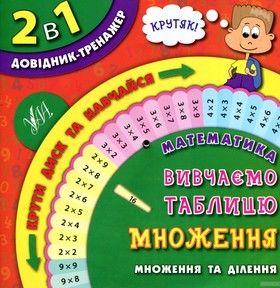 Математика. Вивчаємо таблицю множення