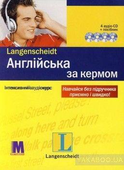 Англійська за кермом. Інтенсивний аудіокурс (+ 4 CD-ROM)