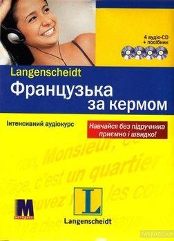 Французька за кермом. Інтенсивний аудіокурс (+ 4 CD-ROM)