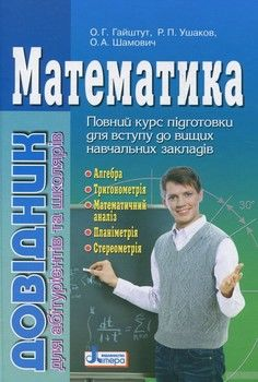 Математика. Довідник для абітурієнтів та учнів