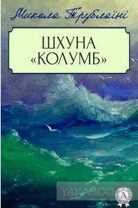 Шхуна Колумб