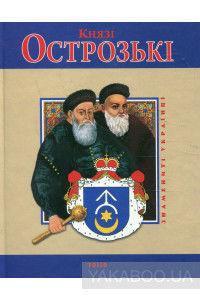 Князі Острозькі