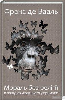 Мораль без релігії. В пошуках людського у приматів. Франс де Вааль