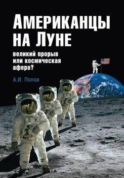 Американцы на Луне. Великий прорыв или космическая афера?