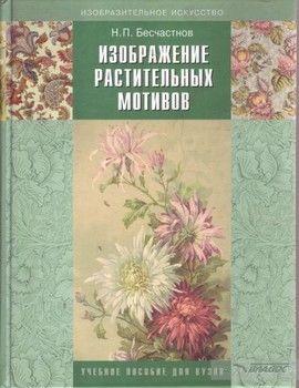 Изображение растительных мотивов