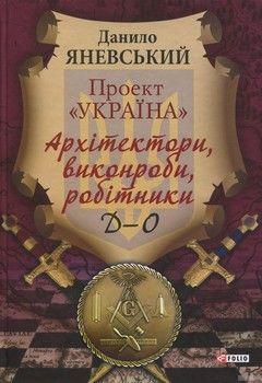 """Проект """"Україна"""". Архітектори, виконроби, робітникі. Д-О"""