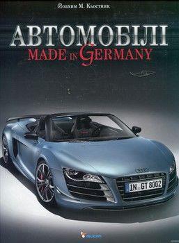 Автомобілі. Made in Germany