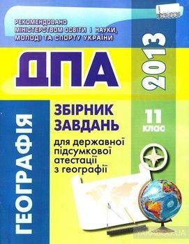 Збірник завдань для ДПА. Географія. 11 клас