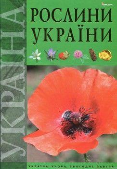 Рослини України