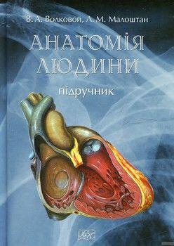 Анатомія людини. Підручник