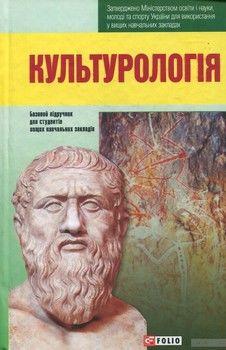 Культурологія. Базовий підручник для студентів вищих навчальних закладів