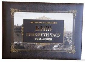 Київ. Прикмети часу. 1890-ті роки