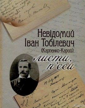Невідомий Іван Тобілевич (Карпенко-Карий). Листи, п'єси