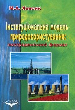 Інституціональна модель природокористування: пострадянський формат