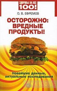 Осторожно: вредные продукты! Новейшие данные, актуальные исследования
