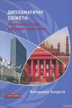 Дипломатичні сюжети. Невигадані історії кар'єрного дипломата