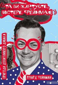 Та ви жартуєте, містере Фейнман!. Ричард Фейнман