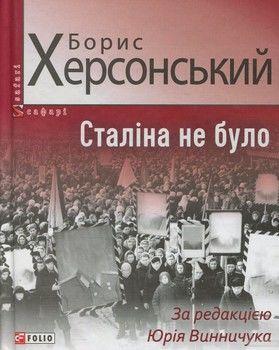 Сталіна не було