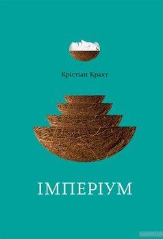 Імперіум. Крістіан Крахт