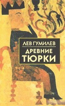 Гумилёв Л.Н. Древние тюрки