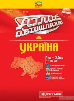 Атлас автошляхів. Україна. 1: 250 000