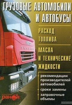 Грузовые автомобили и автобусы. Расход топлива. Масла и технические жидкости