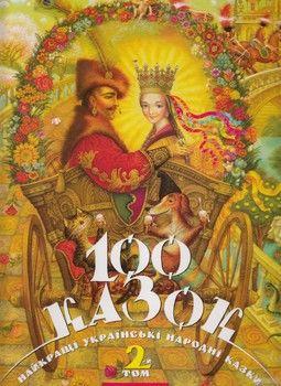 100 казок. Найкращі українські народні казки. Том 2