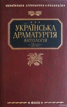 Українська драматургiя. Антологiя. В 2 томах. Том 2. Книга 2