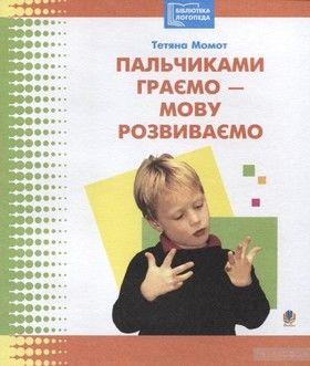 Пальчиками граємо - мову розвиваємо