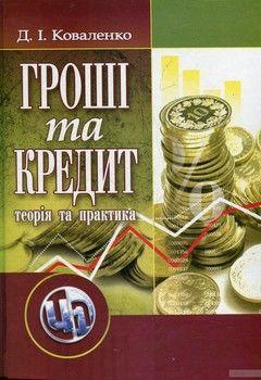 Гроші та кредит