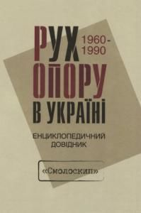 Рух опору в Україні: 1960–1990. Енциклопедичний довідник