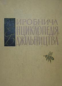 Виробнича енциклопедія бджільництва