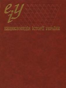 Енциклопедія історії України. Том 1: А–В