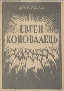 Евген Коновалець