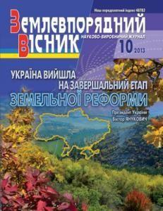2013, №10