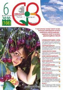 2010, №06