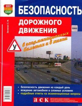 Безопасность дорожного движения в экзаменационных билетах и в жизни