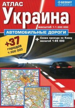 Украина. Атлас. Автомобильные дороги