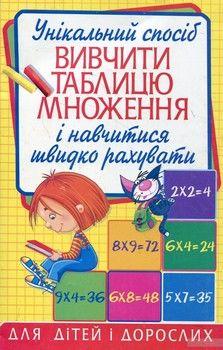 Унікальний спосіб вивчити таблицю множення і навчитися швидко рахувати