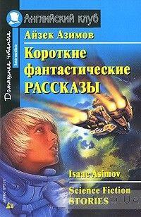 Короткие фантастические рассказы / Science Fiction Stories