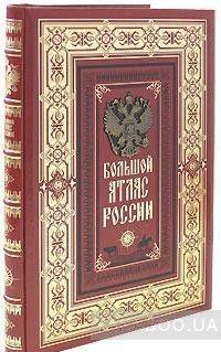 Большой атлас России (подарочное издание)