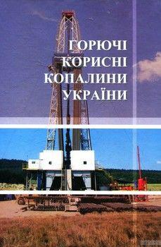Горючі корисні копалини України