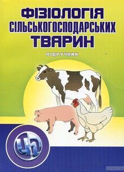 Фізіологія сільськогосподарських тварин. В 2 томах. Підручник та практикум