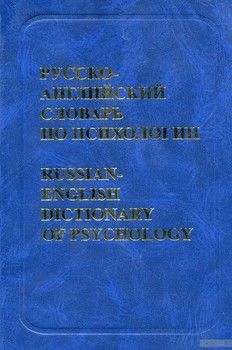 Русско-английский словарь по психологии. Около 34 000 терминов / Russian-English Dictionary of Psychology