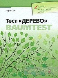 """Тест """"Дерево"""""""