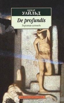 De profundis. Тюремная исповедь