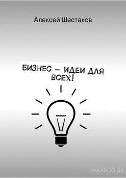 Бизнес-идеи для всех!