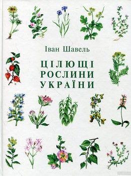 Цілющі рослини України